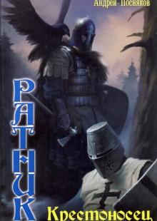 Обложка книги  - Крестоносец