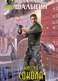 Обложка книги  - Миссия Сокола