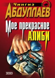 Обложка книги  - Моё прекрасное алиби