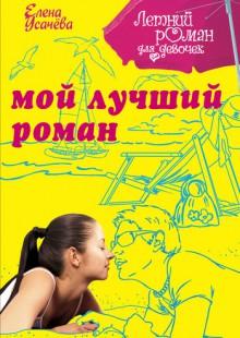 Обложка книги  - Мой лучший роман