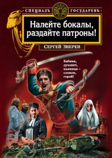 Обложка книги  - Налейте бокалы, раздайте патроны!