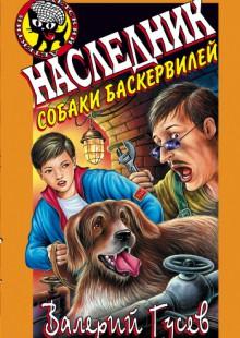 Обложка книги  - Наследник собаки Баскервилей