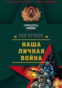 Обложка книги  - Наша личная война
