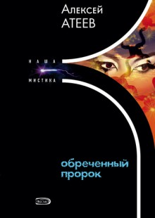 Обложка книги  - Обреченный пророк