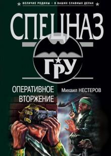 Обложка книги  - Оперативное вторжение