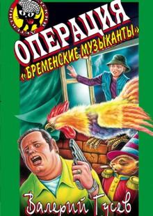 Обложка книги  - Операция «Бременские музыканты»