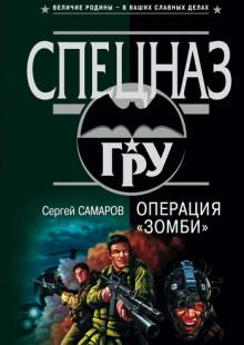 """Обложка книги  - Операция """"Зомби"""""""
