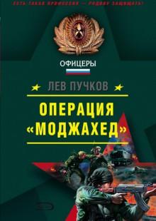 Обложка книги  - Операция «Моджахед»