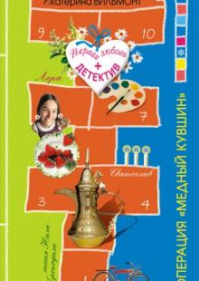 Обложка книги  - Операция «Медный кувшин»