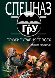 Обложка книги  - Оружие уравняет всех