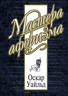 Обложка книги  - Оскар Уайльд. Афоризмы