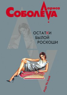 Обложка книги  - Остатки былой роскоши