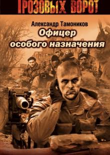 Обложка книги  - Офицер особого назначения