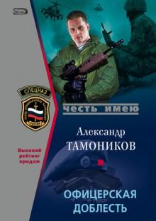Обложка книги  - Офицерская доблесть