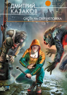 Обложка книги  - Охота на сверхчеловека