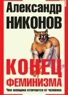 Обложка книги  - Конец феминизма. Чем женщина отличается от человека