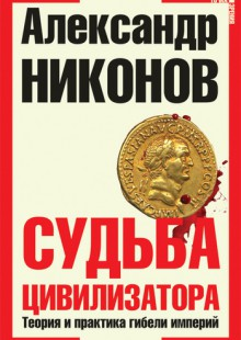 Обложка книги  - Судьба цивилизатора. Теория и практика гибели империй