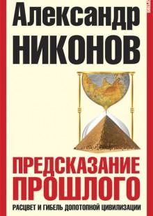 Обложка книги  - Предсказание прошлого. Расцвет и гибель допотопной цивилизации