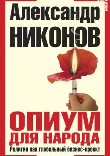 Обложка книги  - Опиум для народа. Религия как глобальный бизнес-проект