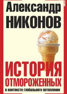 Обложка книги  - История отмороженных в контексте глобального потепления