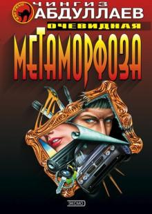 Обложка книги  - Очевидная метаморфоза
