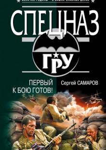 Обложка книги  - Первый к бою готов!