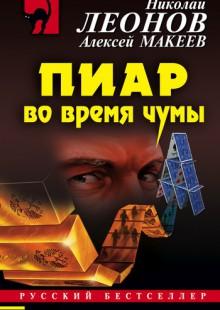 Обложка книги  - Пиар во время чумы