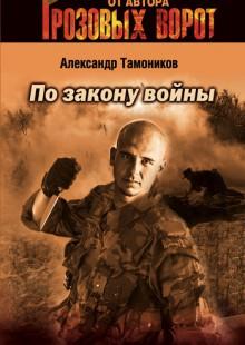 Обложка книги  - По закону войны
