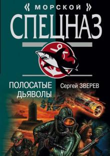 Обложка книги  - Полосатые дьяволы