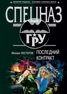 Обложка книги  - Последний контракт