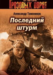 Обложка книги  - Последний штурм