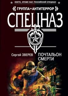 Обложка книги  - Почтальон смерти
