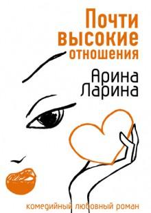 Обложка книги  - Почти высокие отношения