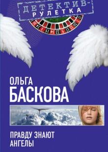 Обложка книги  - Правду знают ангелы