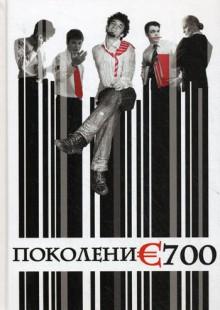Обложка книги  - Поколение 700