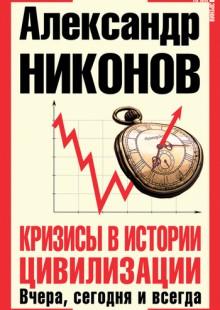 Обложка книги  - Кризисы в истории цивилизации. Вчера, сегодня и всегда