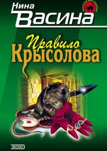 Обложка книги  - Правило крысолова