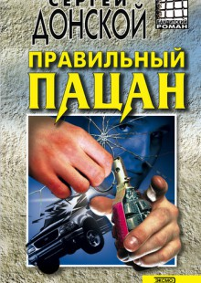 Обложка книги  - Правильный пацан