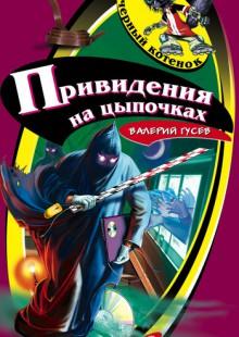 Обложка книги  - Привидения на цыпочках