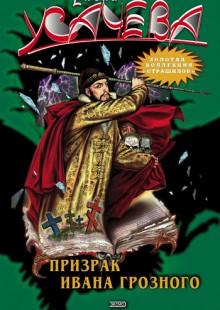 Обложка книги  - Призрак Ивана Грозного