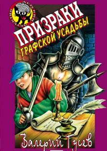 Обложка книги  - Призраки графской усадьбы