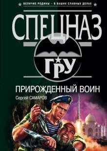 Обложка книги  - Прирожденный воин