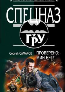 Обложка книги  - Проверено: мин нет!