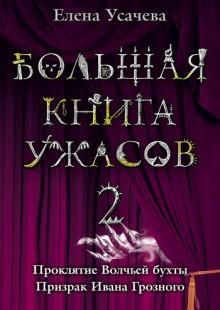 Обложка книги  - Большая книга ужасов – 2 (сборник)