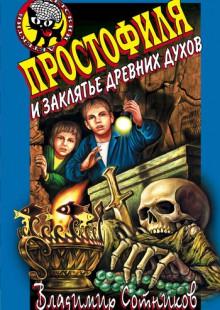 Обложка книги  - Простофиля и заклятье древних духов