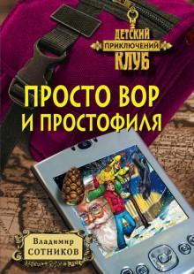 Обложка книги  - Просто вор и простофиля