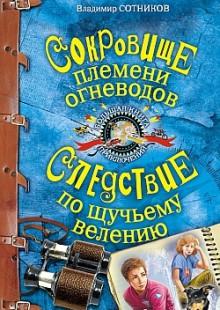 Обложка книги  - Сокровище племени огневодов