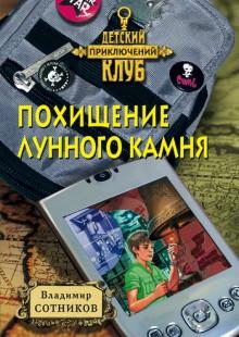 Обложка книги  - Похищение лунного камня