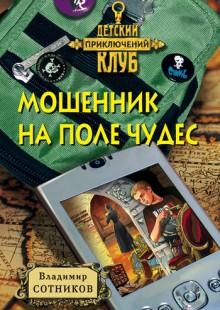 Обложка книги  - Мошенник на Поле Чудес