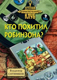Обложка книги  - Кто похитил Робинзона?